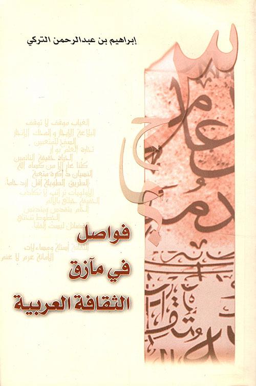 فواصل في مآزق الثقافة العربية