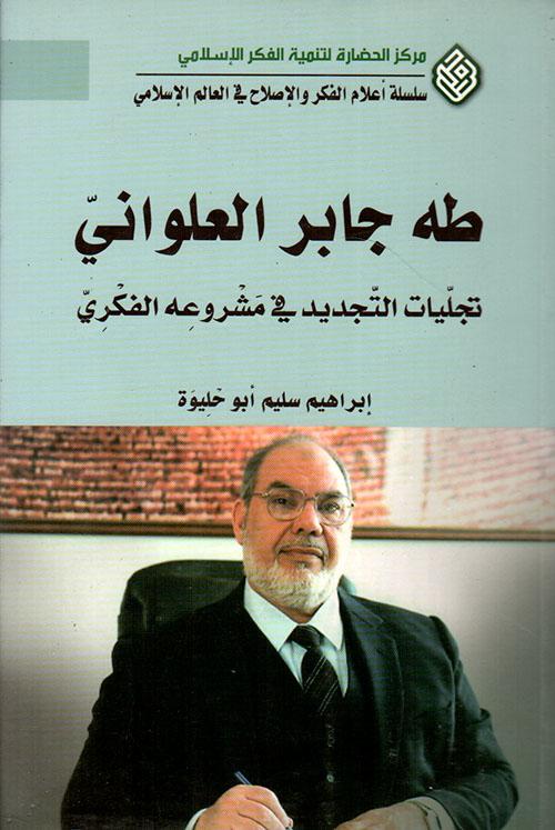 طه جابر العلواني ؛ تجليات التجديد في مشروعه الفكري