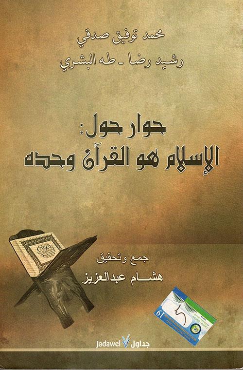 حوار حول: الإسلام هو القرآن وحده