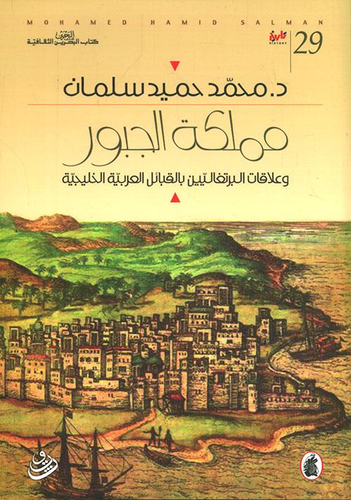 مملكة الجبور ؛ وعلاقات البرتغاليين بالقبائل العربية الخليجية