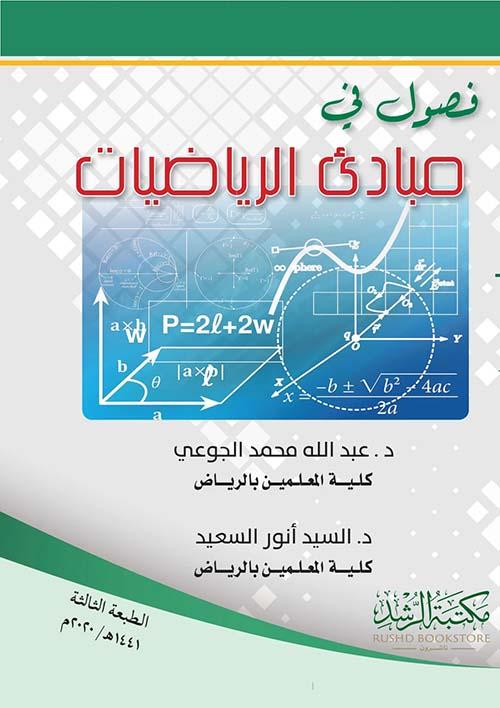 فصول في مبادئ الرياضيات