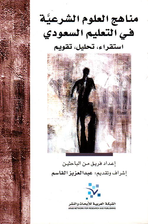 مناهج العلوم الشرعية في التعليم السعودي ؛ استقراء ؛ تحليل، تقويم