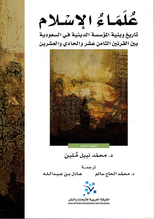 علماء الإسلام ؛ تاريخ وبنية المؤسسة الدينية في السعودية بين القرنين الثامن عشر والحادي والعشرين