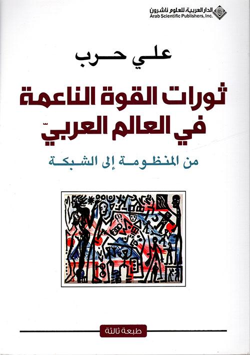 ثورات القوة الناعمة في العالم العربي من المنظومة الى الشبكة