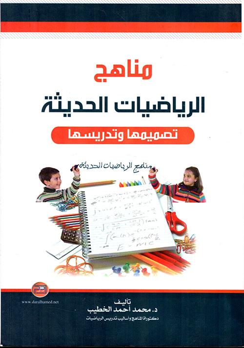 مناهج الرياضيات الحديثة (تصميمها وتدريسها)