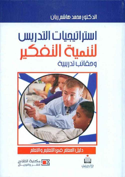 استراتيجيات التدريس لتنمية التفكير وحقائب تدريبية
