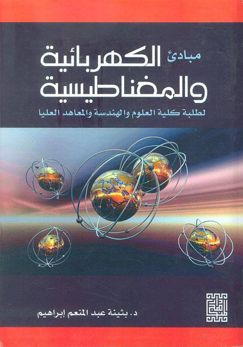 مبادئ الكهربائية والمغناطيسية لطلبة كلية العلوم والهندسة والمعاهد العليا