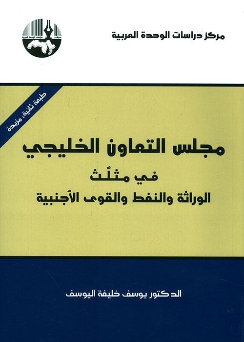 مجلس التعاون الخليجي في مثلث الوراثة والنفط والقوى الأجنبية