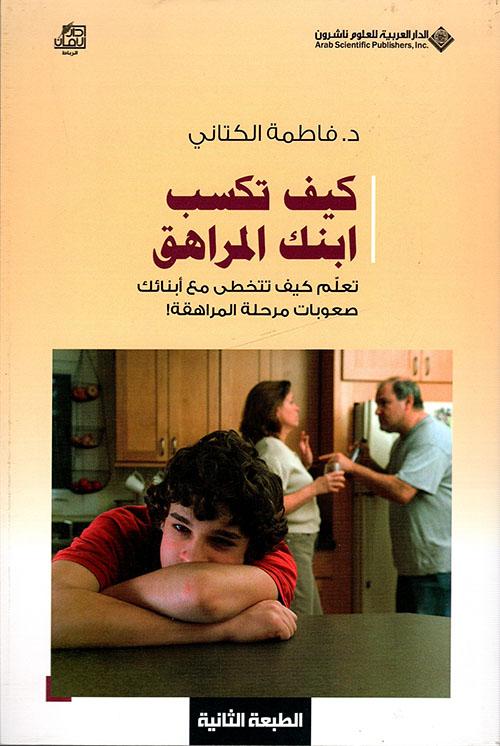 كيف تكسب ابنك المراهق ؛ تعلم كيف تتخطى مع أبنائك صعوبات مرحلة المراهقة!