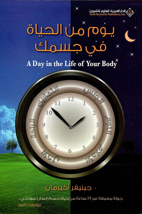 يوم من الحياة في جسمك