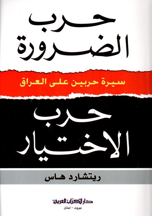 حرب الضرورة وحرب الاختيار (سيرة حربين على العراق)