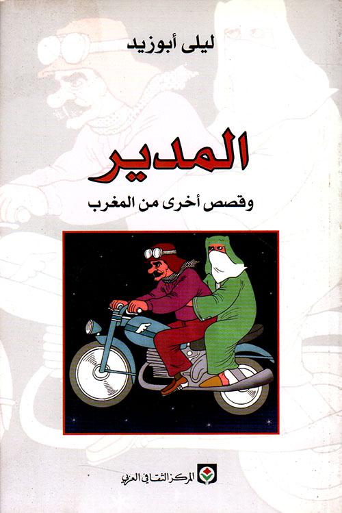المدير ؛ وقصص أخرى من المغرب