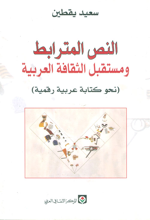 النص المترابط ومستقبل الثقافة العربية (نحو كتابة عربية رقمية)