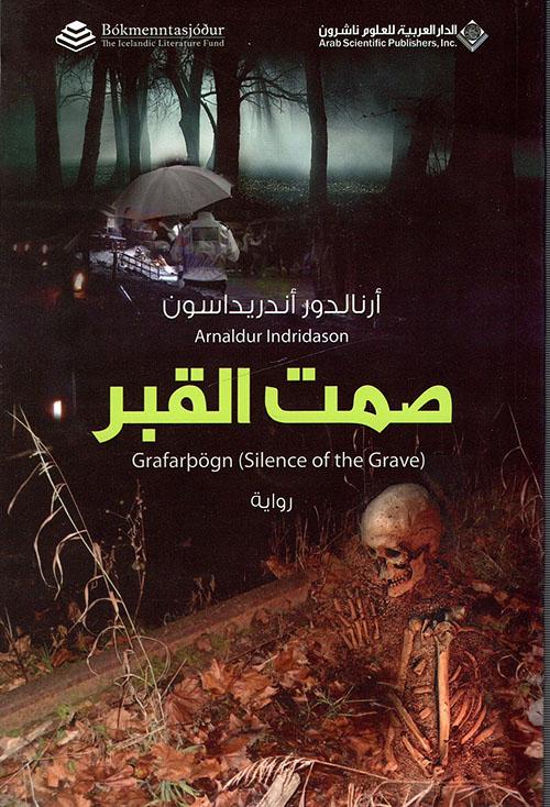صمت القبر