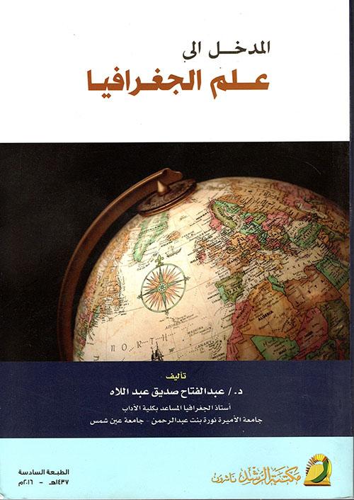 المدخل الى علم الجغرافيا
