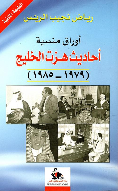 أوراق منسية أحاديث هزت الخليج (1979 - 1985)