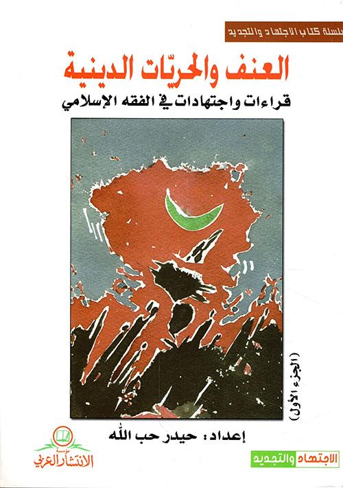 العنف والحريات الدينية - قراءات واجتهادات في الفقه الاسلامي