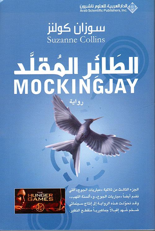الطائر المقلد Mockingjay