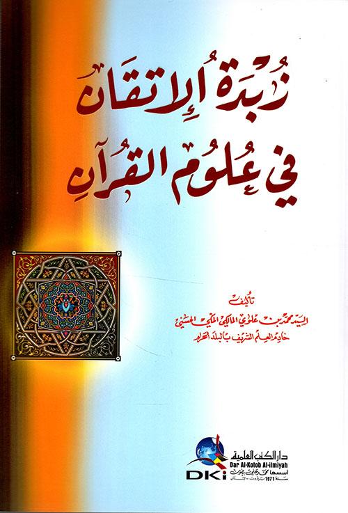 زبدة الإتقان في علوم القرآن