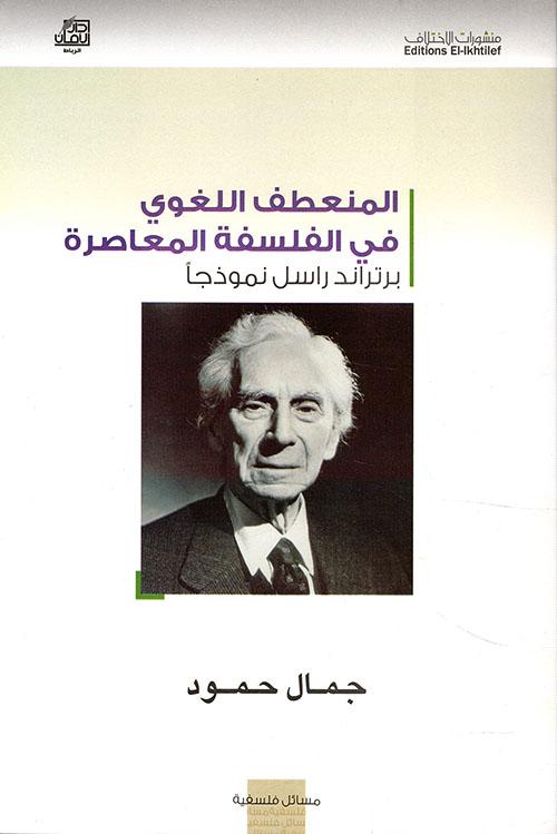 المنعطف اللغوي في الفلسفة المعاصرة برتراند راسل نموذجاً