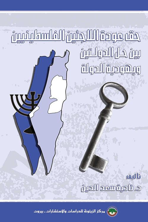 حق عودة اللاجئين الفلسطينيين بين حل الدولتين ويهودية الدولة