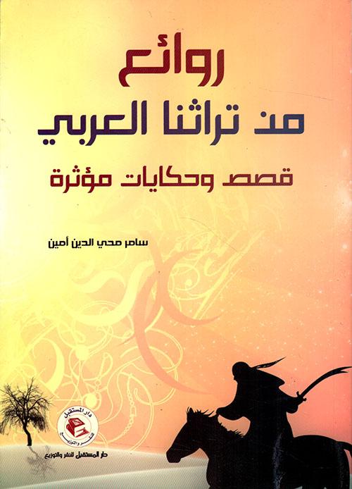 روائع من تراثنا العربي