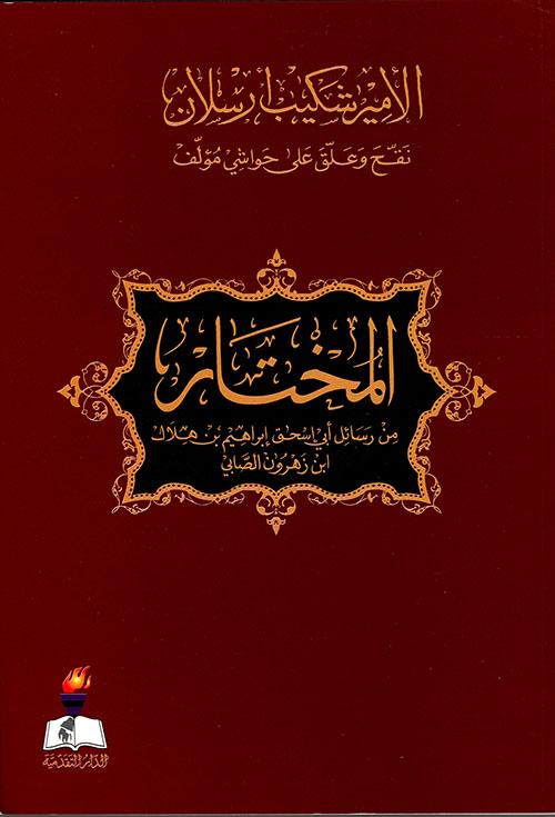 المختار من رسائل أبي اسحق ابراهيم بن هلال ابن زهرون الصابي