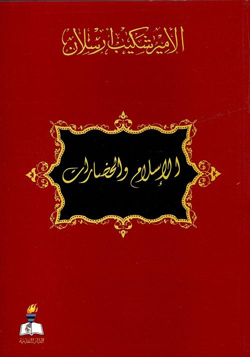 الإسلام والحضارات