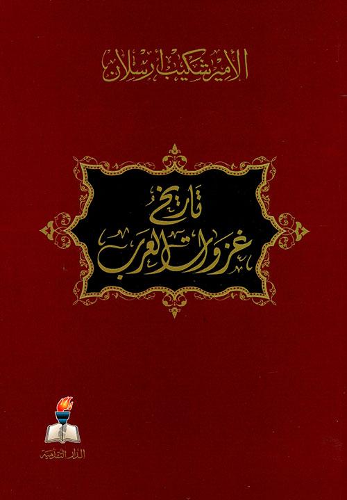 تاريخ غزوات العرب