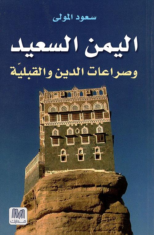 اليمن السعيد وصراعات الدين والقبلية