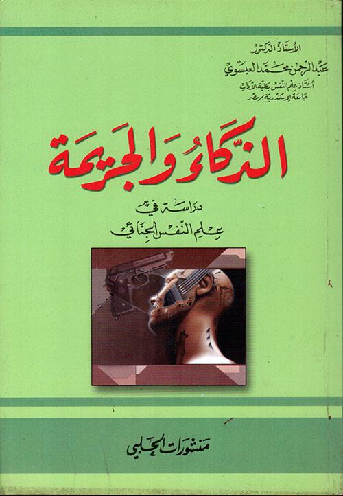 الذكاء والجريمة ؛ دراسة في علم النفس الجنائي