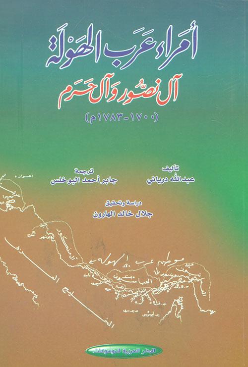 أمراء عرب الهولة آل نصور وآل حرم (1700 - 1783م)