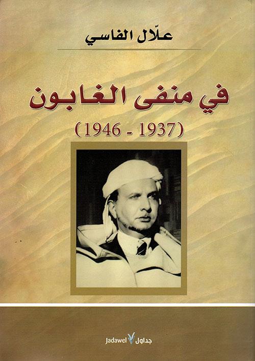 في منفى الغابون (1937 - 1946)