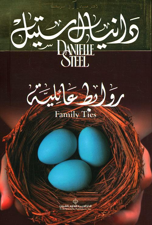 روابط عائلية