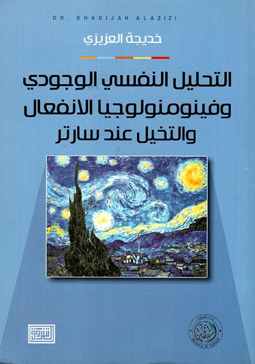 التحليل النفسي الوجودي وفينومنولوجيا الانفعال والتخيل عند سارتر