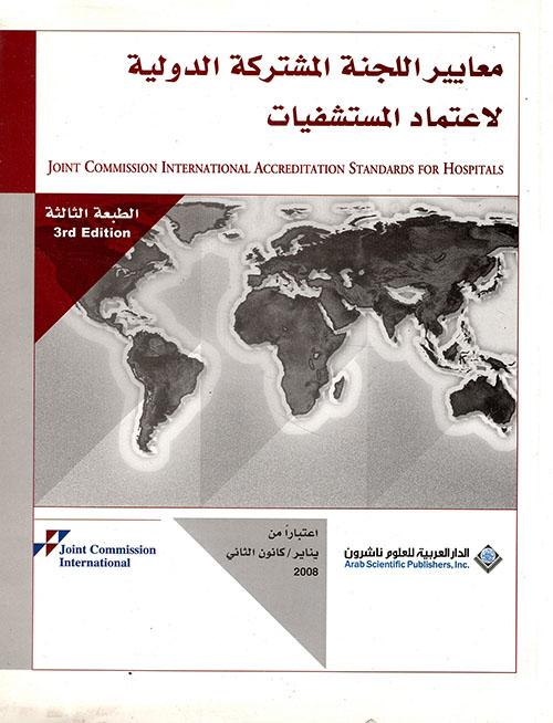معايير اللجنة المشتركة الدولية لاعتماد المستشفيات (اعتباراً من يناير/ كانون الثاني 2011)