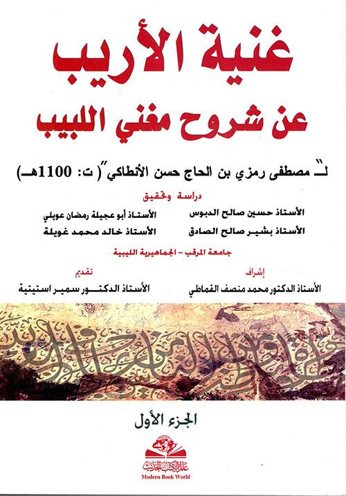 غنية الأريب عن شروح مغني اللبيب لـ مصطفى رمزي بن الحاج حسن الأنطاكي ت 1100 هجري