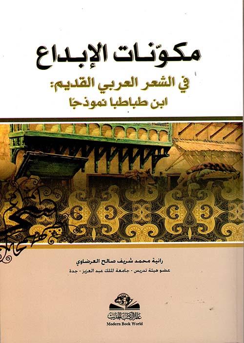 مكونات الإبداع ؛ في الشعر العربي القديم