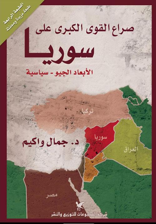 صراع القوى الكبرى على سوريا ؛ الأبعاد الجيوسياسية لأزمة 2011