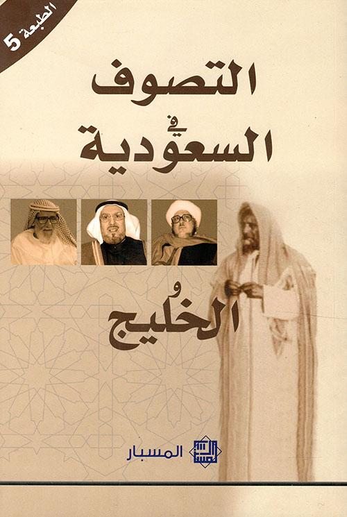 التصوف في السعودية والخليج