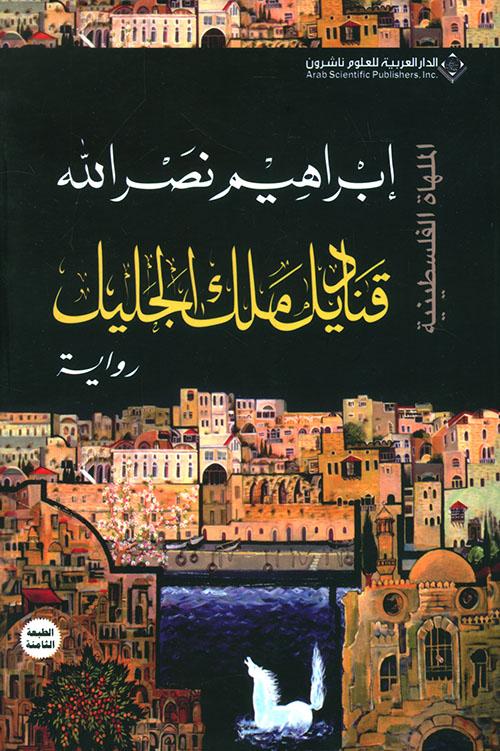 قناديل ملك الجليل - الملهاة الفلسطينية