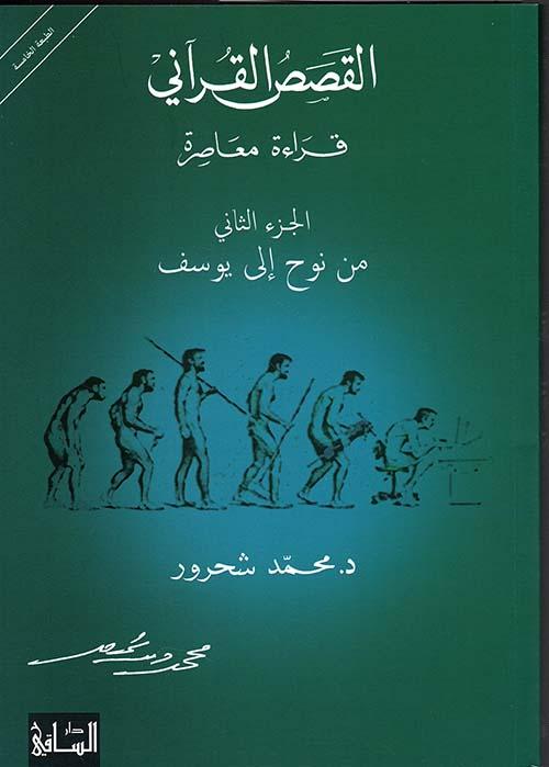 القصص القرآني قراءة معاصرة - الجزء الثاني (من نوح الى يوسف)
