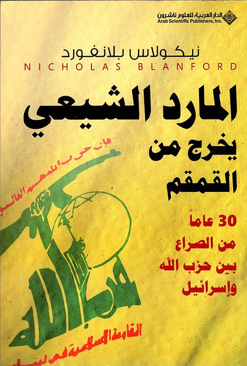 المارد الشيعي يخرج من القمقم ؛ 30 عاماً من الصراع بين حزب الله وإسرائيل