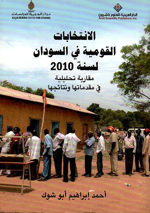 الانتخابات القومية في السودان لسنة 2010 ؛ مقارية تحليلية في مقدماتها ونتائجها