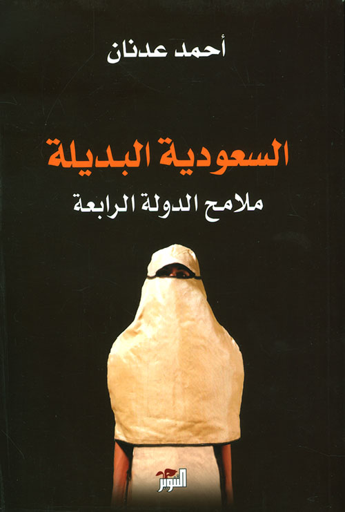 السعودية البديلة ؛ ملامح الدولة الرابعة