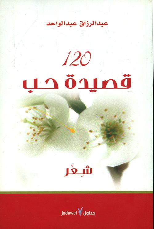 120 قصيدة حب