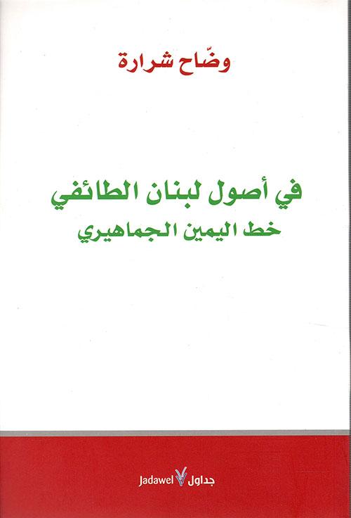 في أصول لبنان الطائفي خط اليمين الجماهيري