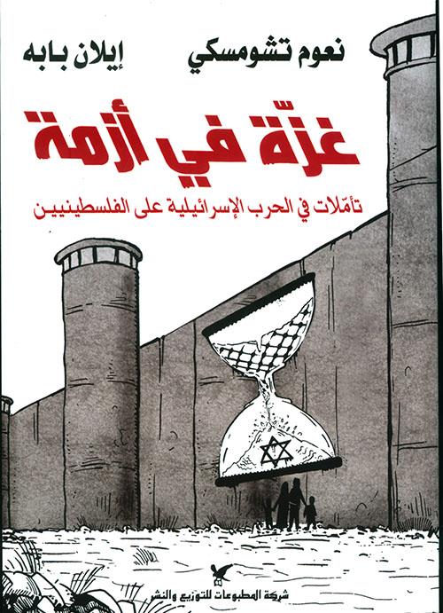 غزة في أزمة ؛ تأملات في الحرب الإسرائيلية على الفلسطينيين