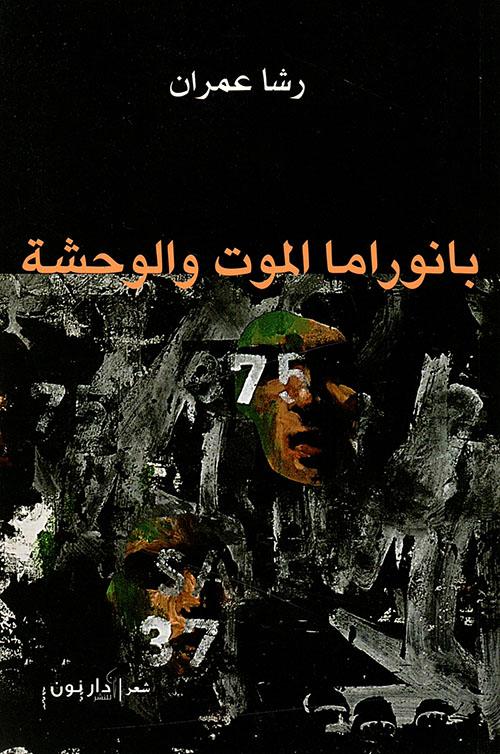 المؤتمر السوري - برلمان الاستقلال (لبلاد الشام) سورية - فلسطين - الأردن - لبنان