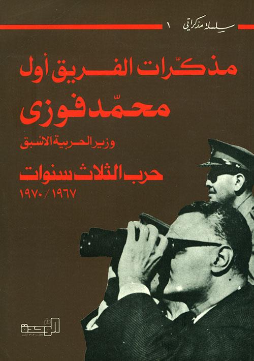 مذكرات الفريق أول محمد فو            زي، وزير الحرب الأسبق، حرب الثلاث سنوات 1967 - 1970